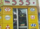 ავტონაწილები მაღაზია საბითუმოდ