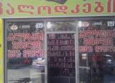 ავტონაწილების მაღაზია