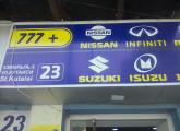 იაპონური ავტომობილების ავტონაწილები