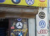 ევროპული ავტომობილების ავტონაწილების მაღაზია