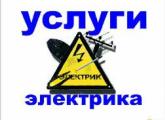 Elektrikosi