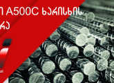 რუსული არმატურა A500C