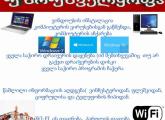 ვინდოუსის გადაყენება გამოძახებით / Windowsis gadayeneba