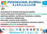 კომიუტერების შეკეთება გამოძახებით! დიაგნოსტიკა შეკეთება ვინდოუსის ჩაწერა სრული პროგრამული უზრუნველყოფა windows & drivers