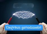 ელექტრიკოსი / Eleqtrikosi