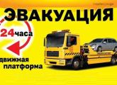 ევაკუატორი evakuatori