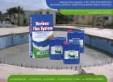 Revinex Flex System - ელასტიური ცემენტოვანი ჰიდროსაიზოლაციო სისტემა