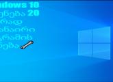 Windows ვიდოუსის გადაყენება