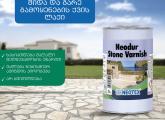 Neodur Stone Varnish ქვის ცვეთა მედეგი ლაქი