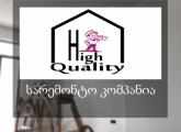 სამშენებლო-სარემონტო კომპანია High Quality