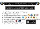 ვინდოუსის გადაყენება, Ремонт компьютеров в Тбилиси, Установка Windows и программ.