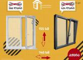 მეტალოპლასტმასის კარ-ფანჯარა ყველაზე დაბალ ფასად