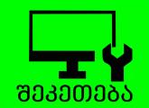 ტელევიზორების და კომპიუტერის მონიტორების შეკეთება