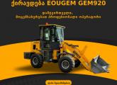 ქირავდება EOUGEM GEM920