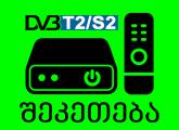 მიმღების, რესივერის, TV-BOX შეკეთება / აღდგენა